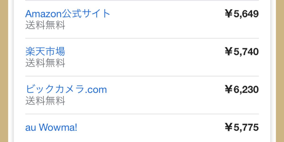 ポケモン ソードシールド 最安値