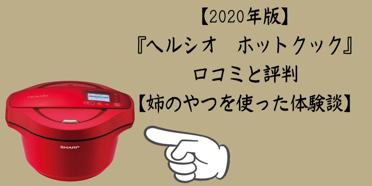 【2020年版】 『ヘルシオ ホットクック』 口コミと評判 【姉のやつを使った体験談】