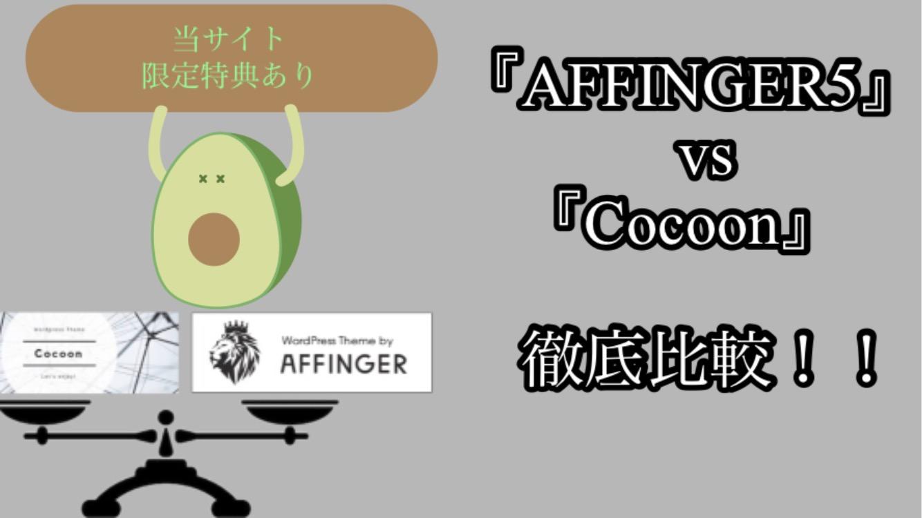 AFFINGER、Cocoon徹底比較
