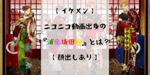 【イケメン】ニコニコ動画出身の『浦島坂田船』とは?【顔出しあり】