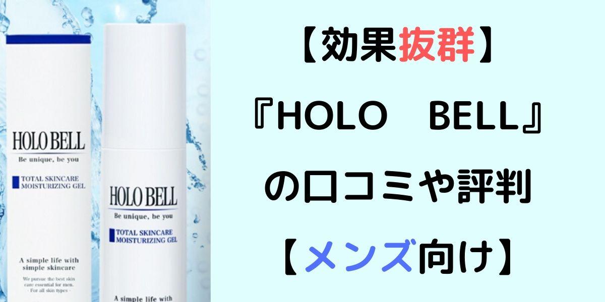 【効果抜群】『HOLO BELL』の口コミや評判【メンズ向け】