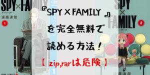 『SPY×FAMILY 』を完全無料で読める方法!【zip、RARは危険】