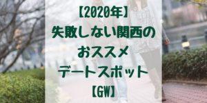 【2020年】失敗しない関西のおススメデートスポット【GW】