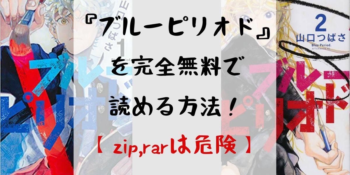 『ブルーピリオド』を完全無料で読める方法!【zip、RARは危険】