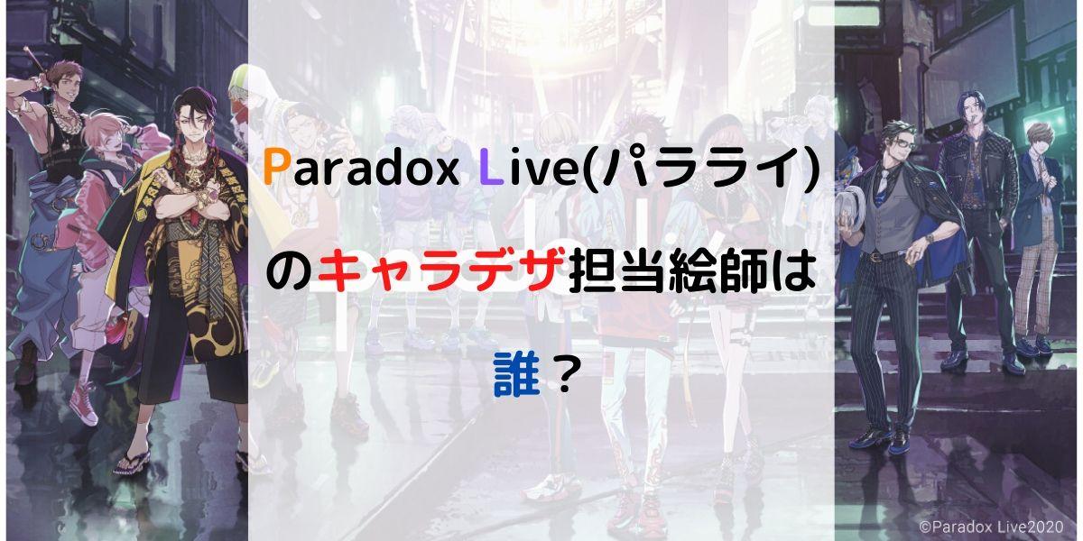 Paradox Live(パラライ)のキャラデザ担当絵師は誰?