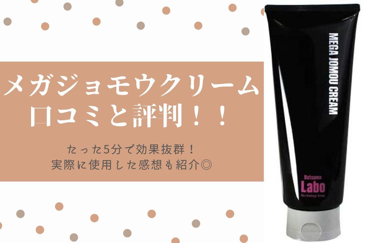 メガジョモウクリームの口コミと評判!!