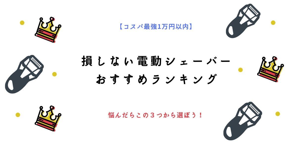 【コスパ最強1万円以内】損しない電動シェーバーおすすめランキング