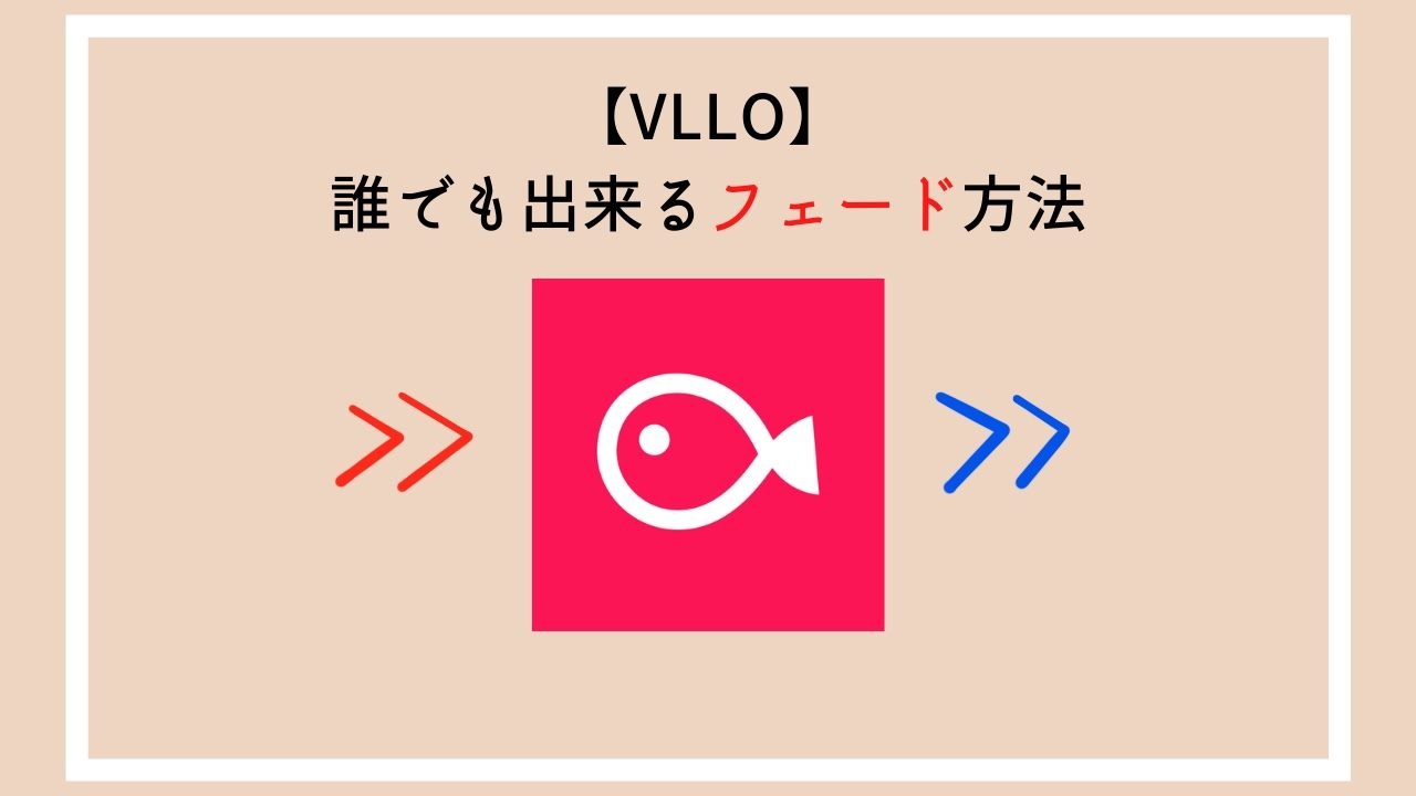 【初心者向け】『VLLO』フェードイン、フェードアウト方法を解説!