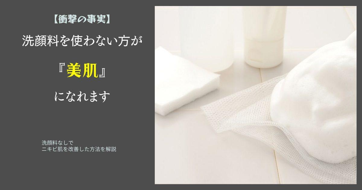 【実証済み】洗顔料を使わない男の方が『美肌』になれる衝撃の事実!